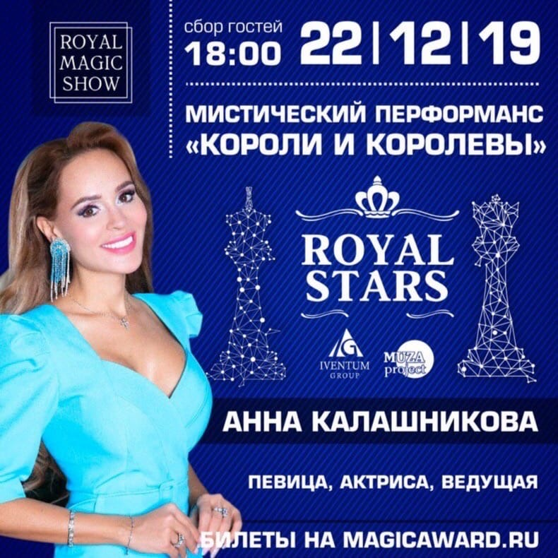 АННА КАЛАШНИКОВА ВЫСТУПИТ НА ROYAL MAGIC SHOW